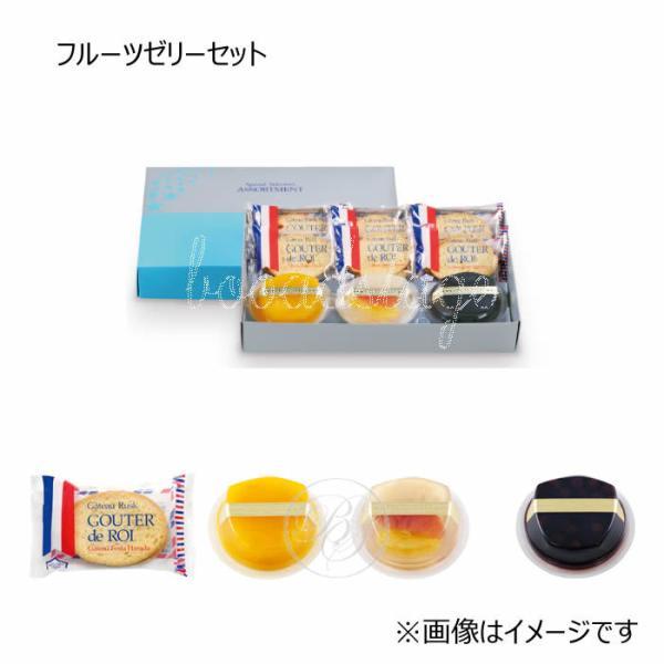 ガトーフェスタハラダ フルーツゼリーセット (RF3)  (0.7kg) (7/25まで)