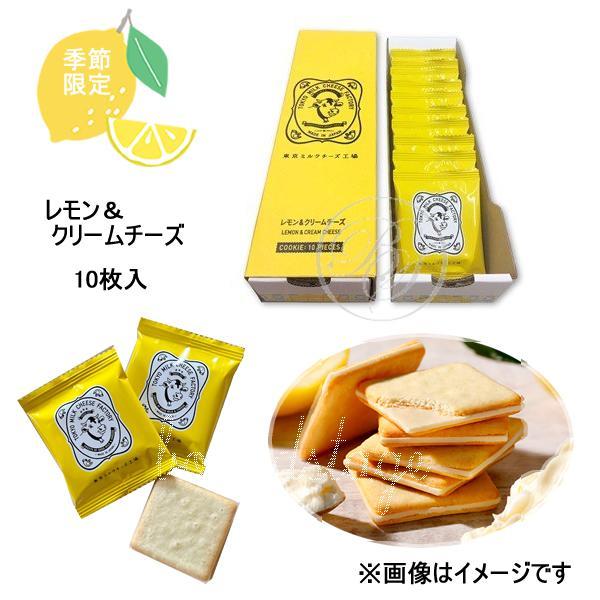 東京ミルクチーズ工場 レモン&クリームチーズクッキー10枚入(季節限定)※包装不可※クール便推奨