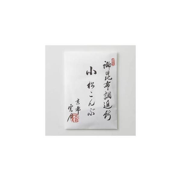 京都 雲月 小松こんぶ(袋入り)