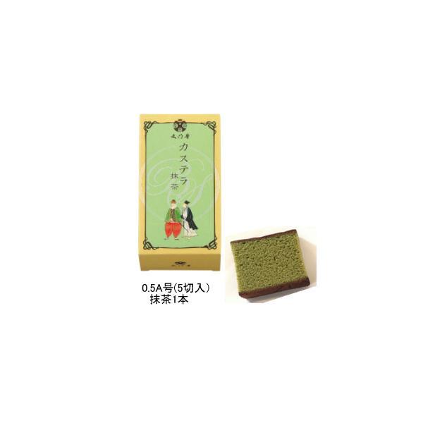 文明堂 カステラ 0.5A号(5切入) 抹茶 1本