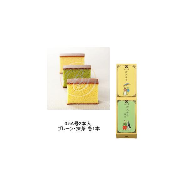 文明堂 カステラ 0.5A号2本入 (プレーン・抹茶 各1本)