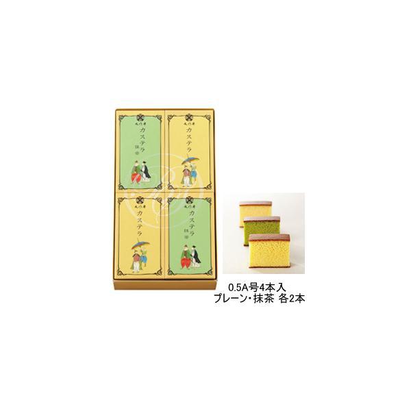 文明堂 カステラ 0.5A号4本入 (プレーン・抹茶 各2本)