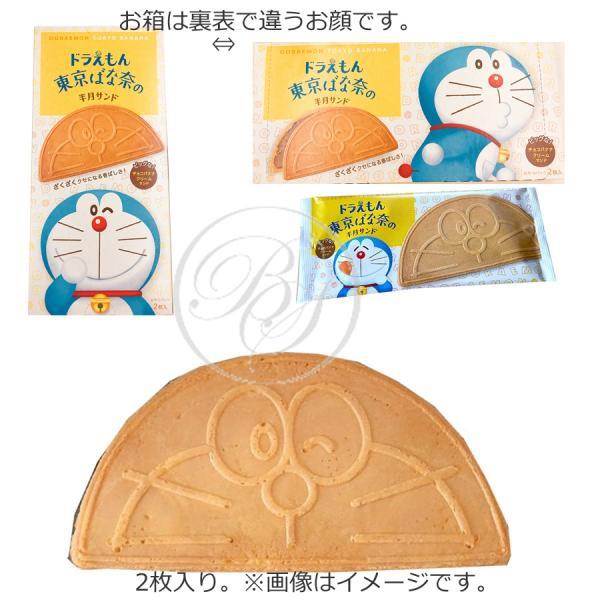東京ばな奈 ドラえもん半月サンド2枚入 チョコバナナクリーム味 ※包装不可