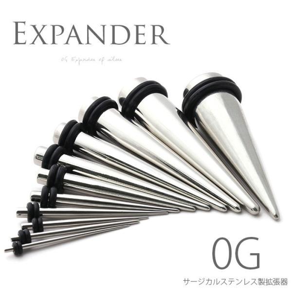 (全品送料無料) ボディピアス 拡張器 0G エキスパンダー シルバー ボディピ「BP」