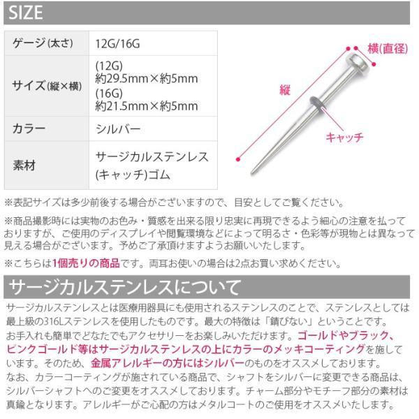 ボディピアス 軟骨ピアス 12G 16G 釘 拡張 ラージゲージ「BP」 メンズ ユニセックス