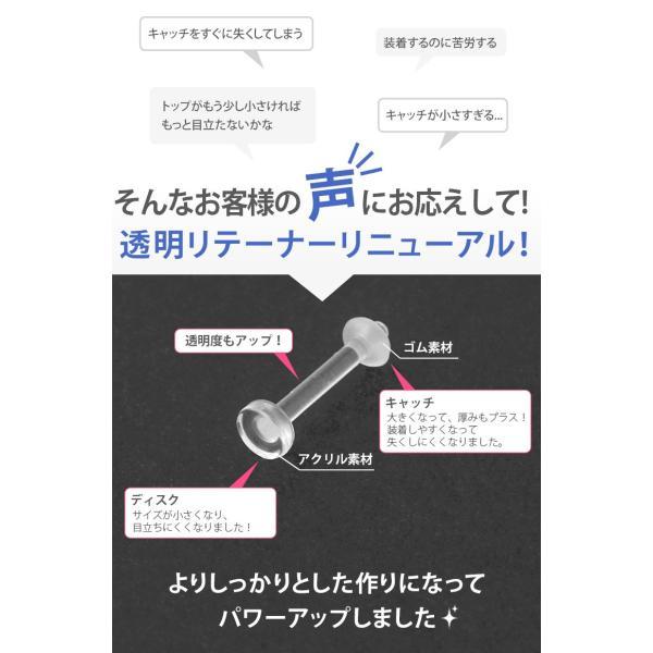 透明ピアス 14G 16G ボディピアス 軟骨 金属アレルギー対応 body Pierce|rinrinrin|02