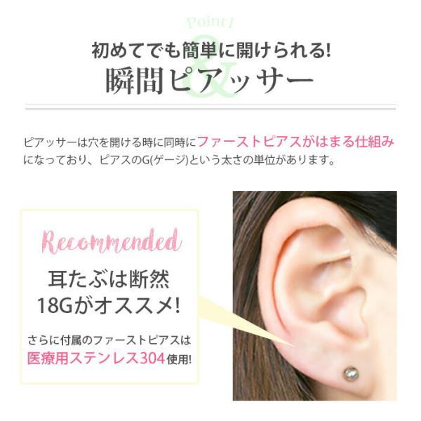 ピアッサー 耳たぶ用 18G 両耳用 透明ピアス 2個セット|rinrinrin|03