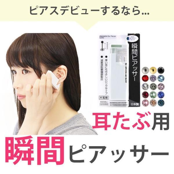 ピアッサー 耳たぶ用 18G 両耳用 透明ピアス 2個セット|rinrinrin|05