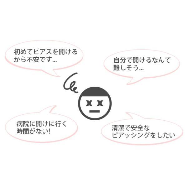 ピアッサー 耳たぶ用 18G 両耳用 透明ピアス 2個セット|rinrinrin|06