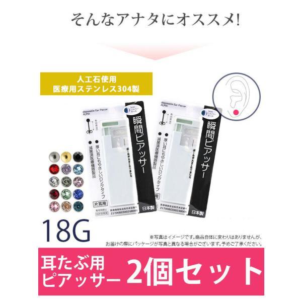 ピアッサー 耳たぶ用 18G 両耳用 透明ピアス 2個セット|rinrinrin|07