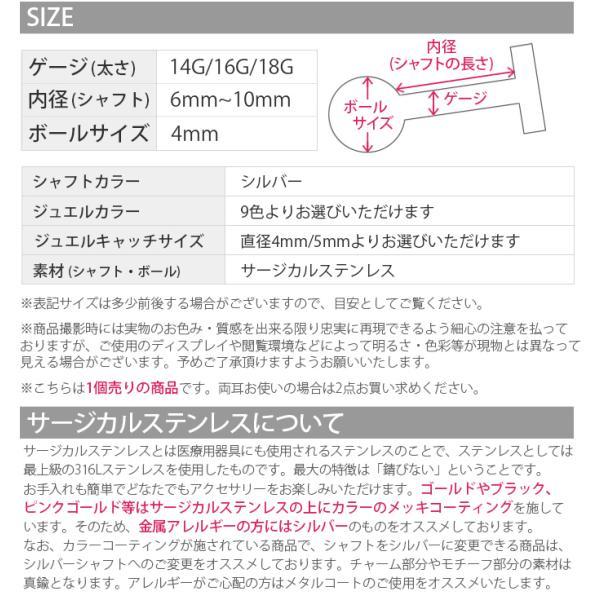 ボディピアス 軟骨 18G 16G 14G ラブレットスタッド+キャッチセット body Pierce|rinrinrin|11