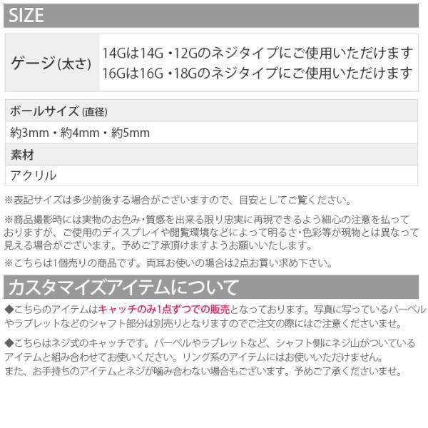 ボディピアス 14G 16G 18G 12G キャッチ ボール 透明ピアス