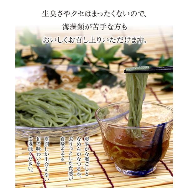 アカモク練りこみ麺 夏季限定★幻の海藻入りギバサ涼めん 4食 ぎばさ つけめん つけ麺|rinsendou|04