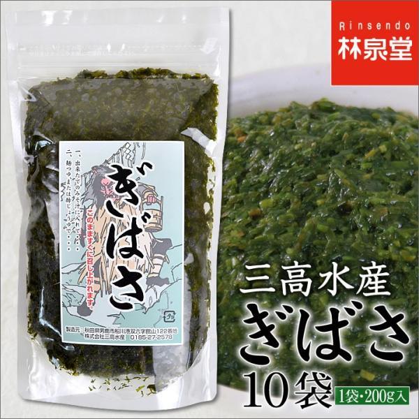 あかもく ぎばさ 200g 10袋 秋田県男鹿の三高水産 日本海産 冷凍 ギバサ アカモク|rinsendou