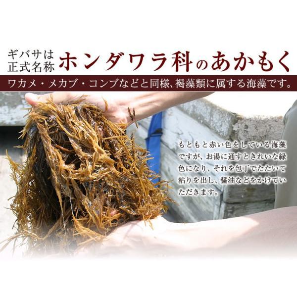 あかもく ぎばさ 200g 10袋 秋田県男鹿の三高水産 日本海産 冷凍 ギバサ アカモク|rinsendou|02