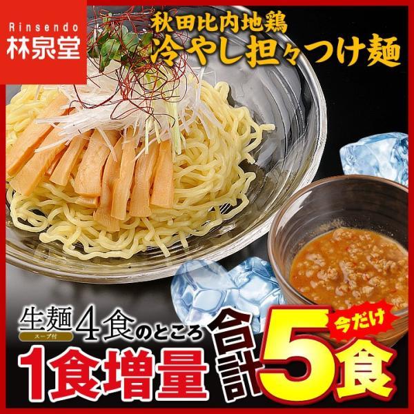 ラーメン セール 送料無料 秋田比内地鶏冷やし担々つけ麺 4食 お試し お取り寄せ|rinsendou