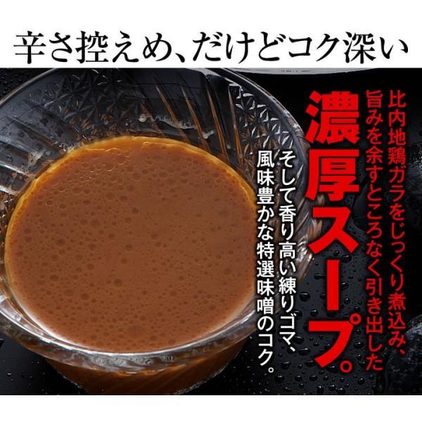 ラーメン セール 送料無料 秋田比内地鶏冷やし担々つけ麺 4食 お試し お取り寄せ|rinsendou|02