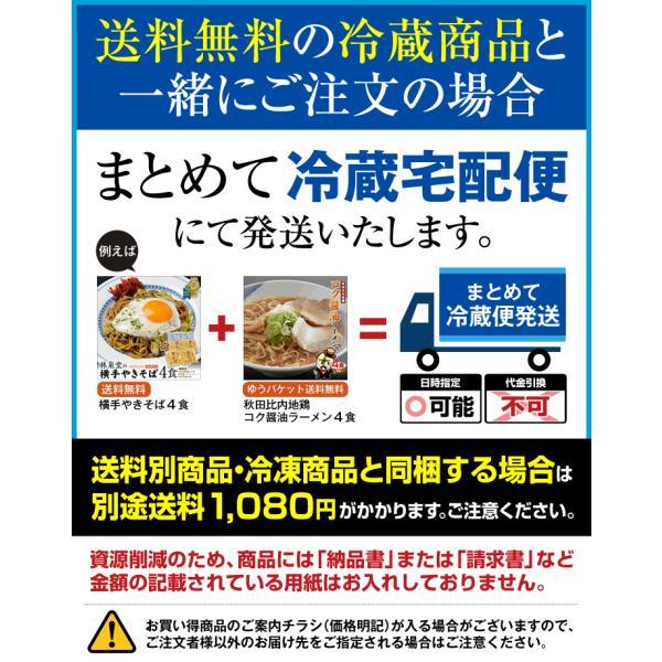 ラーメン セール 送料無料 秋田比内地鶏冷やし担々つけ麺 4食 お試し お取り寄せ|rinsendou|10