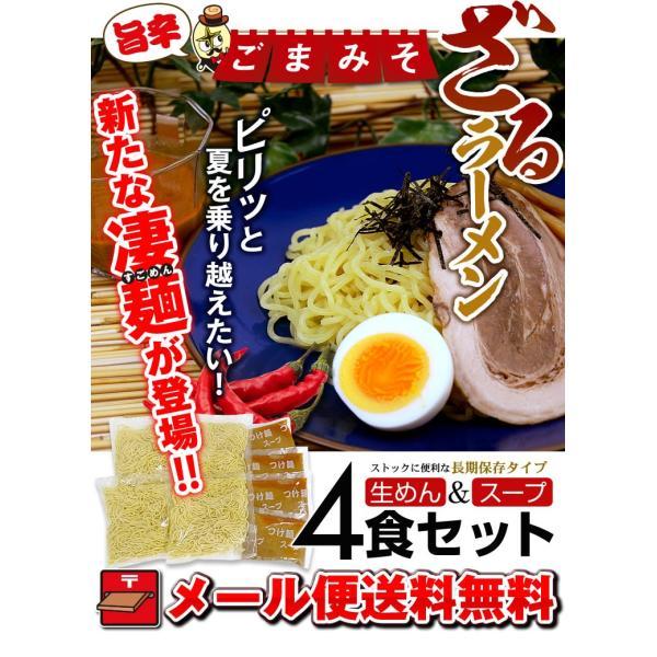 ラーメン 送料無料 ポイント消化☆ざるラーメン(旨辛ごまみそ) 4食 セット 麺 お取り寄せ セール|rinsendou|02