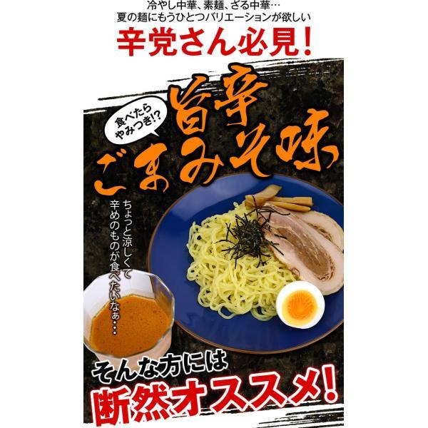 ラーメン 送料無料 ポイント消化☆ざるラーメン(旨辛ごまみそ) 4食 セット 麺 お取り寄せ セール|rinsendou|03