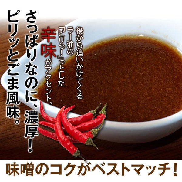 ラーメン 送料無料 ポイント消化☆ざるラーメン(旨辛ごまみそ) 4食 セット 麺 お取り寄せ セール|rinsendou|04