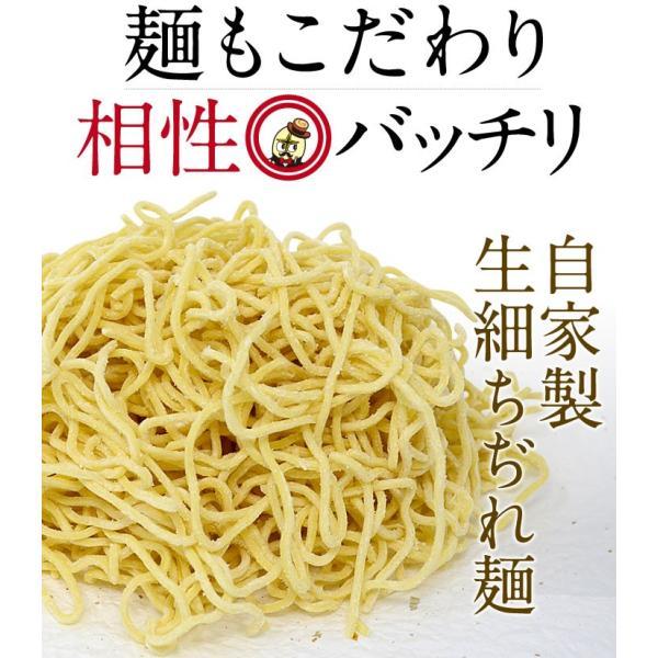 ラーメン 送料無料 ポイント消化☆ざるラーメン(旨辛ごまみそ) 4食 セット 麺 お取り寄せ セール|rinsendou|05