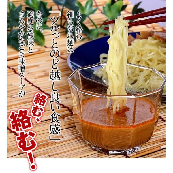 ラーメン 送料無料 ポイント消化☆ざるラーメン(旨辛ごまみそ) 4食 セット 麺 お取り寄せ セール|rinsendou|07