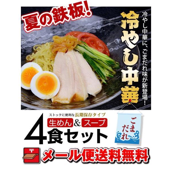 ラーメン 送料無料 ポイント消化☆冷やし中華(特製ごまだれ) 4食 セット 麺 お取り寄せ セール|rinsendou|02