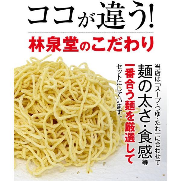 ラーメン 送料無料 ポイント消化☆冷やし中華(特製ごまだれ) 4食 セット 麺 お取り寄せ セール|rinsendou|11