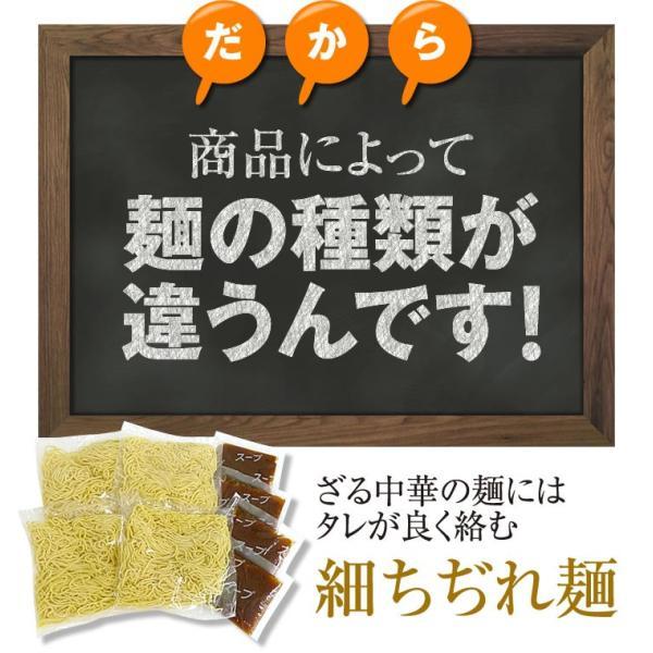 ラーメン 送料無料 ポイント消化☆冷やし中華(特製ごまだれ) 4食 セット 麺 お取り寄せ セール|rinsendou|12