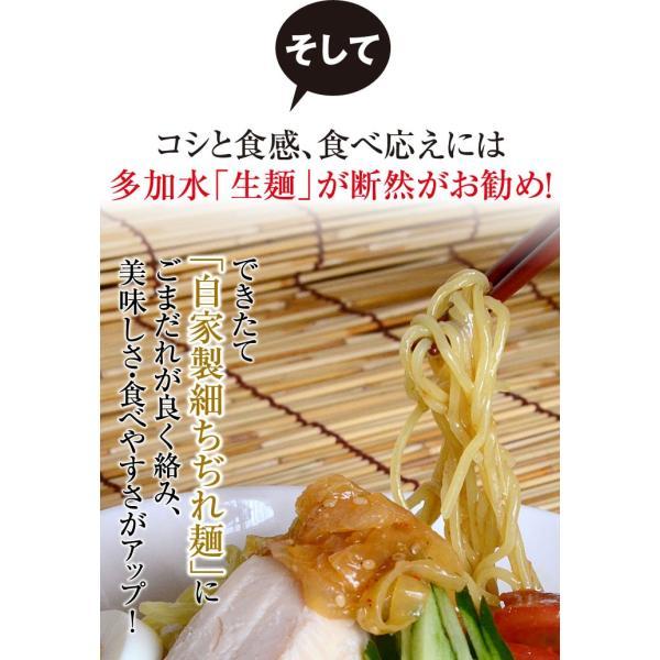 ラーメン 送料無料 ポイント消化☆冷やし中華(特製ごまだれ) 4食 セット 麺 お取り寄せ セール|rinsendou|13