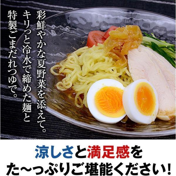 ラーメン 送料無料 ポイント消化☆冷やし中華(特製ごまだれ) 4食 セット 麺 お取り寄せ セール|rinsendou|15