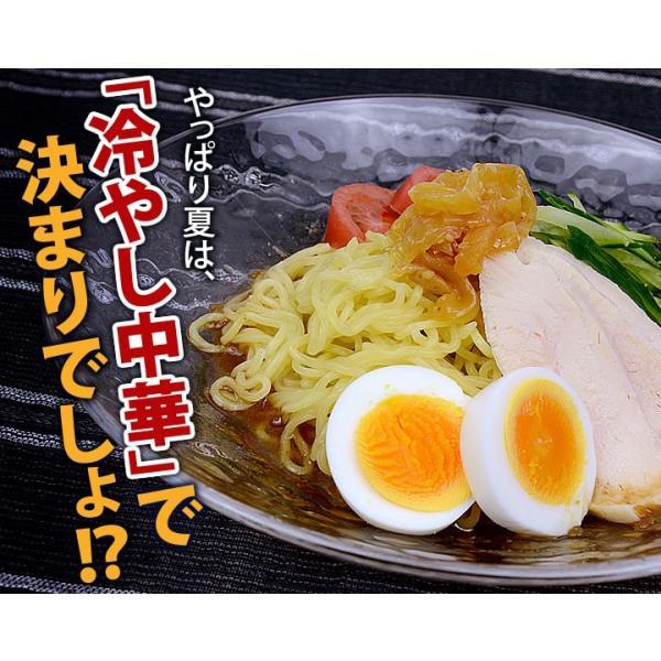 ラーメン 送料無料 ポイント消化☆冷やし中華(特製ごまだれ) 4食 セット 麺 お取り寄せ セール|rinsendou|04