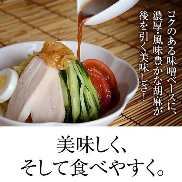ラーメン 送料無料 ポイント消化☆冷やし中華(特製ごまだれ) 4食 セット 麺 お取り寄せ セール|rinsendou|06