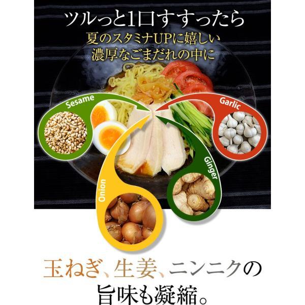 ラーメン 送料無料 ポイント消化☆冷やし中華(特製ごまだれ) 4食 セット 麺 お取り寄せ セール|rinsendou|07