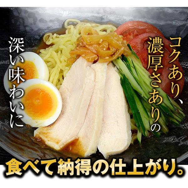 ラーメン 送料無料 ポイント消化☆冷やし中華(特製ごまだれ) 4食 セット 麺 お取り寄せ セール|rinsendou|08