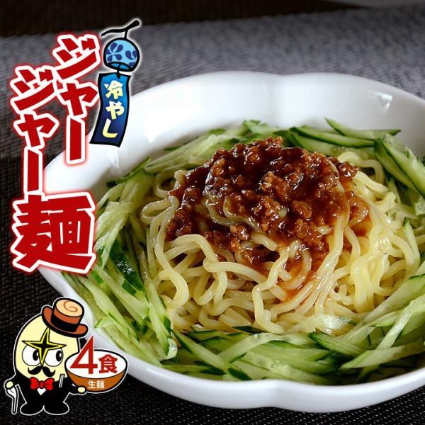 ラーメン 送料無料 ポイント消化☆冷やしジャージャー麺 4食 セット 麺 お取り寄せ セール|rinsendou