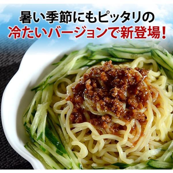 ラーメン 送料無料 ポイント消化☆冷やしジャージャー麺 4食 セット 麺 お取り寄せ セール|rinsendou|03