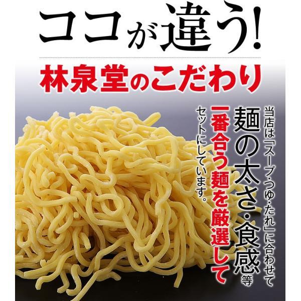 ラーメン 送料無料 ポイント消化☆冷やしジャージャー麺 4食 セット 麺 お取り寄せ セール|rinsendou|07