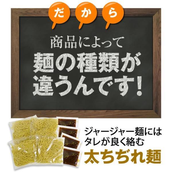 ラーメン 送料無料 ポイント消化☆冷やしジャージャー麺 4食 セット 麺 お取り寄せ セール|rinsendou|08