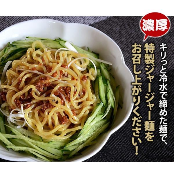 ラーメン 送料無料 ポイント消化☆冷やしジャージャー麺 4食 セット 麺 お取り寄せ セール|rinsendou|10