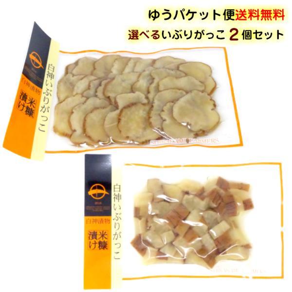 【送料無料】 選べるいぶりがっこ2個セット(スライス・刻み) 白神いぶりがっこ 秋田県産 90g×2袋