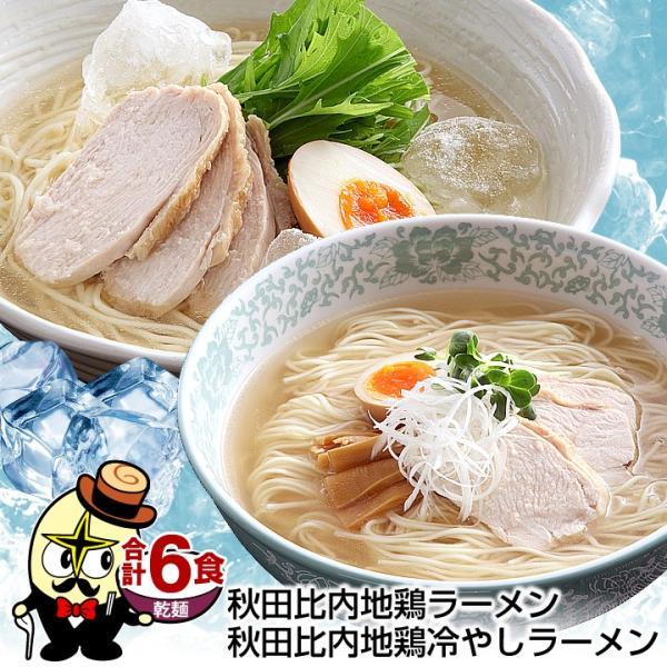 ラーメン お試し 乾麺 温&冷 食べ比べ! 秋田比内地鶏ラーメン(乾麺) 各3食 合計6食セット お取り寄せ|rinsendou