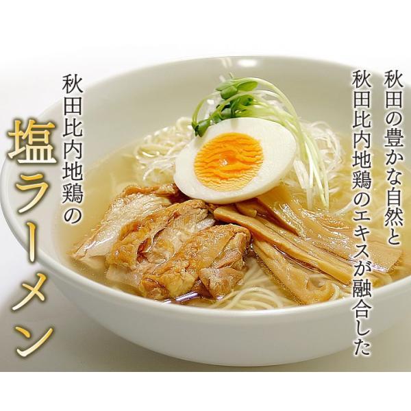 ラーメン お試し 乾麺 温&冷 食べ比べ! 秋田比内地鶏ラーメン(乾麺) 各3食 合計6食セット お取り寄せ|rinsendou|02