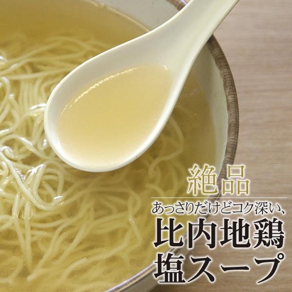 ラーメン お試し 乾麺 温&冷 食べ比べ! 秋田比内地鶏ラーメン(乾麺) 各3食 合計6食セット お取り寄せ|rinsendou|03