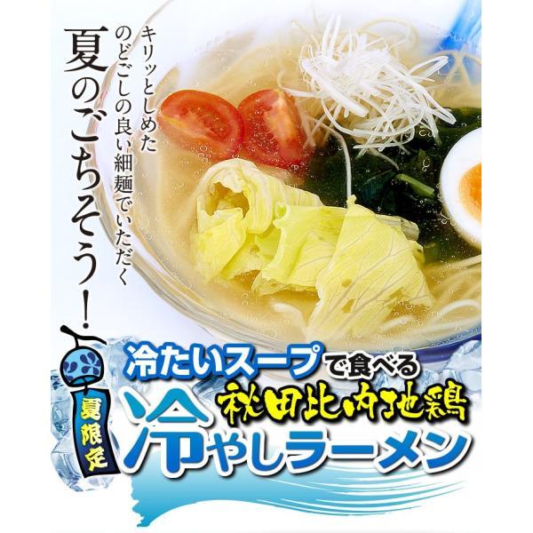 ラーメン お試し 乾麺 温&冷 食べ比べ! 秋田比内地鶏ラーメン(乾麺) 各3食 合計6食セット お取り寄せ|rinsendou|06