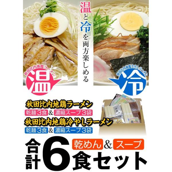 ラーメン お試し 乾麺 温&冷 食べ比べ! 秋田比内地鶏ラーメン(乾麺) 各3食 合計6食セット お取り寄せ|rinsendou|08