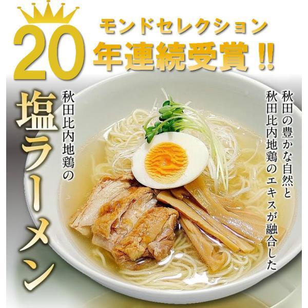 セール ラーメン 送料込み 秋田比内地鶏ラーメン 今だけ5食 常温生麺 ポイント消化 麺 お取り寄せ rinsendou 05