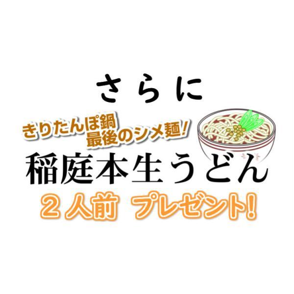 きりたんぽ鍋セット 送料無料 林泉堂の比内地鶏 きりたんぽ鍋 3人前 お取り寄せ お土産|rinsendou|18