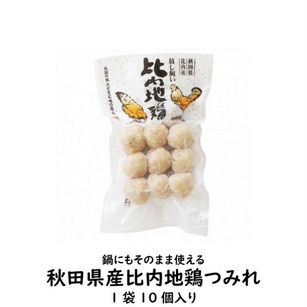 比内地鶏ミンチボール(10個入り×1袋) 冷凍・冷蔵発送可能【冷蔵送料別】【冷凍送料別】【つみれ つくね】